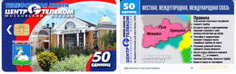 Phonecard   Russia. Moscow   Region. Odintsovo  50 Units Limited  Edition - Russia