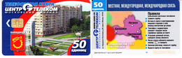 Phonecard   Russia. Moscow   Region. Balachiha  50 Units Limited  Edition - Russia