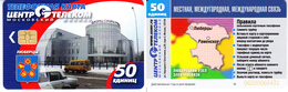 Phonecard   Russia. Moscow   Region. Lyubertsy  50 Units Limited  Edition - Russia