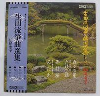 Vinyl LP :  Keiko Matsuo Koto Music Ikutaryu 8 ( TH-60050 Toshiba Rec. JPN 1978 ) - World Music