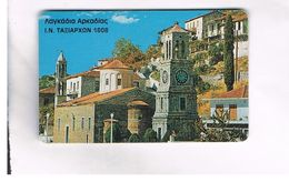 GRECIA (GREECE) -  1998 - BUILDING     - USED - RIF.   24 - Greece