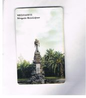 GRECIA (GREECE) -  1999 -  MONUMENT    - USED - RIF.   25 - Greece