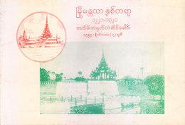 BURMA / MYANMAR : ILLUSTRATED FIRST DAY FOLDER : 07-11-1969 : MANDALAY CENTENARY - THE ROYAL PALACE - Myanmar (Burma 1948-...)