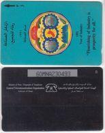 151/ Oman; P14. Industry Emblem, CN 60MNA (error 0 Instead O) - Oman