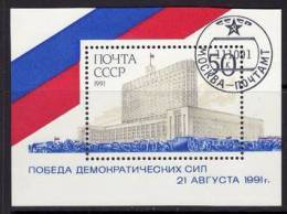 USSR 1991 MICHEL NO: BL.220  USED  /zx/ - Used Stamps