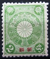 CHINE Bureaux Japonais                  N° 5                 NEUF* - China