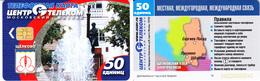 Phonecard   Russia. Moscow   Region. Shchelkovo 50 Units - Russia