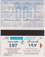 201/ Qatar; P103. Calendar 2000 - Qatar