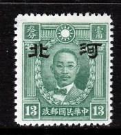 Japanese Occupation  HOPEI 4 N 8  Type  II  Perf  14 *  No Wmk. - 1941-45 Northern China