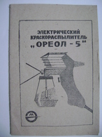 Russia Soviet Era 1974 - Electric Spray Gun OREOL-5 - Instructions For Use, Manual In Russian Language, 16 Pages - Technical