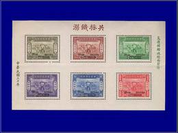 Qualité: XX – 3: Bienfaisance. Cote: 40 - China