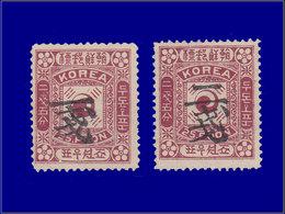Qualité: X – 30/30 A, Les 2 Types. Cote: 85 - Korea (...-1945)
