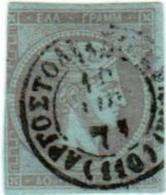 1A 258 Greece Large Hermes Head 1871-1876 Meshed Paper 40 Lepta  Hellas 42 IIa Greyish Magenta On Blue Paper - 1861-86 Large Hermes Heads