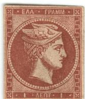 1A 610 Greece Large Hermes Head 1870 Special Printing 1 Lepton Hellas 30b  Reddish Brown - Gebraucht