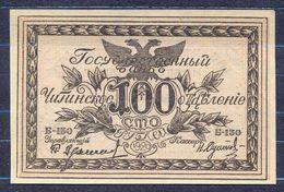 Russia - 1920 - 100 Rubla....PS1187b...UNC - Rusia