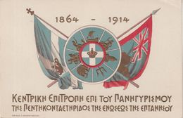 GRECE : CP . AVEC DRAPEAUX . ALLIANCE HELLENO - BRITANIQUE . 1864/1914 . - Greece