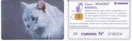 Phonecard   Russia. Kuban  150 Units - Russia