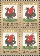 Russia, 2013, Mi. 1938, Coat Of Arms Of Of Kazan, MNH - 1992-.... Federation