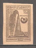 Soviet Azerbaijan 1922, 2 Rubles,Sc 16,VF MNH** - Azerbaïjan