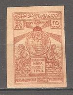 Soviet Azerbaijan 1922, 25 Rubles,Sc 19,VF MLH* - Azerbaïjan