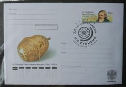 Russia 2010. 275 Years Since The Birth Of Ivan Kulibin. Tariff B Postcard. Postmark Moscow - 1992-.... Fédération