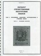 Russia USSR 2017 Catalogue Part 1 Poster Stamps Vignette Label Advertising Trade Card Cinderella Russland Russie Catalog - Catalogues De Cotation