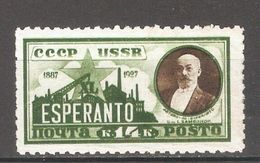 Russia/USSR 1927,Esperanto,Sc 374,F-VF Mint Hinged* (NR-2) - Esperanto