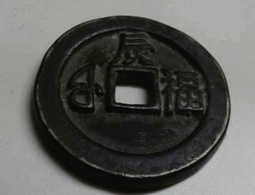 Ancient China Qing Dynasty Coin Charm Token Unknown Unchecked 33mm - China