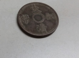 China Coin Token Charm Unknown Unchecked Possible Reproduction 23mm 5.3gm - Coins & Banknotes