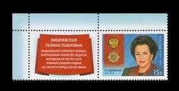 Russia 2014 Mih. 2100 Music. Opera Singer Galina Vishnevskaya (with Label) MNH ** - Unused Stamps