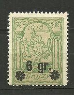 POLEN Poland 1916 Stadtpost Warschau Michel 10 B * Signed Petriuk BPP - Gebraucht