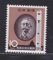 JAPON N°  641 ** MNH Neuf Sans Charnière, TB (D5315) Yuko Osaki - 1926-89 Empereur Hirohito (Ere Showa)