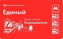 "Russia 2018 1 Ticket Moscow Metro Bus Tramway Trolleybus The Opening Of A New Metro Station ""Khoroshevskaya"" - U-Bahn"