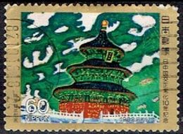 JAPAN # FROM 1982 STAMPWORLD 1519 - 1926-89 Emperor Hirohito (Showa Era)