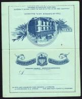 El Salvador  Postal Stationery  1895  Letter Card  5 Cent. - El Salvador