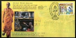 India 2018 Sri Pejawar Adhoksshaja Math Sri Vishwesha Teerth Swami Sp. Cover #18479 - Hinduism