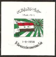 1958 Siria UAR Syria 5° DAMASCUS INTERNATIONAL FAIR  DAMASCO Foglietto (13) MNH** Souv. Sheet - Siria