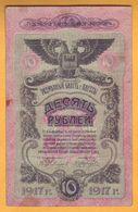 1917 Ukraine Odessa Odesa 10 Rub 291497 - Ukraine