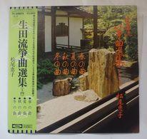 Vinyl LP: Keiko Matsuo Koto Music Ikutaryu 14 ( TH-60072 Toshiba Rec. JPN 197? ) - World Music