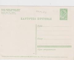 URSS ENTIER POSTAL CARTE - 1923-1991 URSS
