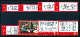 Gest. Mao's Gedichte, Tadellos Gestplt. Serie.<br/><b>Katalogpreis: 1.600,-</b> (Michel: 995/1008) - Stamps