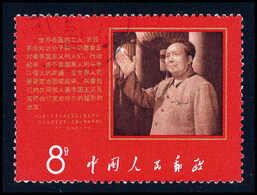 Gest. Mao's Anweisungen, Gestplt. (etwas Bügig).<br/><b>Katalogpreis: 150,-</b> (Michel: 1019) - Stamps