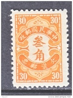 CHINA  J 76   Perf.  13   **  1940-1  Issue - 1912-1949 République