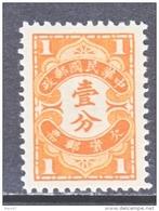 CHINA  J 70   Perf.  13   **  1940-1  Issue - 1912-1949 Republic