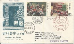 Nippon Japan -India 1982 1957 Modern Art Commercial Used FDC L21/27 - Luchtpost