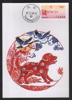 Taiwan R.O.CHINA - ATM Frama -Maximum Card.- Thriving Dog #107 Red Imprint - ATM - Frama (vignette)