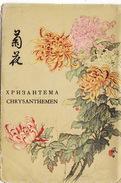 China Rare1950. Flowers Chrysanthemum. Beijing. Booklet Set Of 9 Pieces - Chine