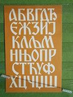 KOV 863 - CYRILLIC LETTERS, YUGOSLAVIA - Non Classés