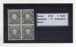 Russia - 1918 - 5 Rubli - Quartina - 1^ Emissione - Nuovi - (FDC8597) - 1857-1916 Impero