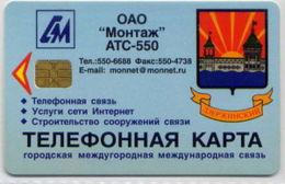 DZERZHINKSY : DZE05 30 MONTAZ ATC-550  Dzerjinsky USED - Russia